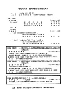 令和元年度 愛知県救急医療推進大会のサムネイル