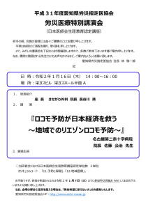 02.01.16 労災医療特別講演会 案内・参加申込書のサムネイル