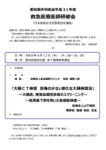 救急医療医師研修会 令和元年9月12日(木) @ 愛知県医師会館地下健康教育講堂