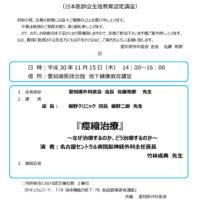 救急医療医師研修会2018.11.15のサムネイル