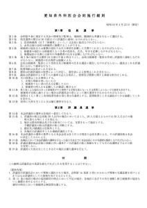 愛知県外科医会会則施行細則h30のサムネイル