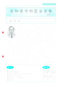 愛知県外科医会会報_第117号のサムネイル
