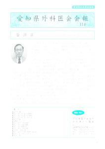 愛知県外科医会会報_第114号のサムネイル