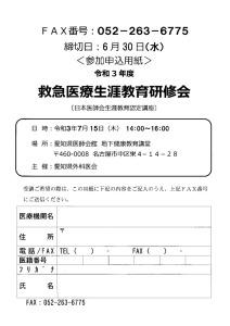 現地開催申込用FAX用紙のサムネイル