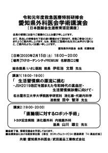 令和元年度救急医療特別研修会 愛知県外科医会学術講演会 @ TKPガーデンシティPREMIU 名駅西口2階 | 名古屋市 | 愛知県 | 日本