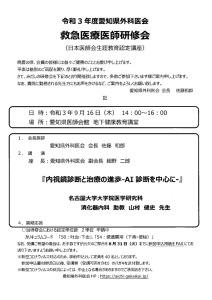 令和3年度救急医療医師研修会 @ 愛知県医師会館地下健康教育講堂