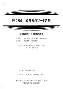 第55回愛知臨床外科学会 抄録抜粋のサムネイル