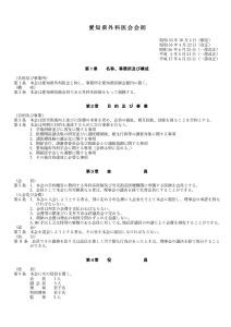 愛知県外科医会会則h30のサムネイル