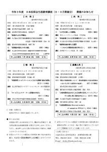 日本医師会生涯教育講座のお知らせのサムネイル