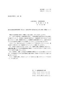 認知症地域医療研修事業(尾張・三河地区)外科のサムネイル