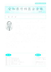 愛知県外科医会会報_第115号のサムネイル