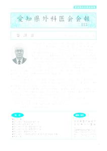 30.8愛知県外科医会会報_第113号のサムネイル
